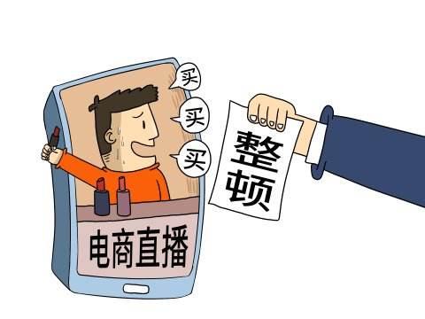 △直播电商行业需要遵循行业规范