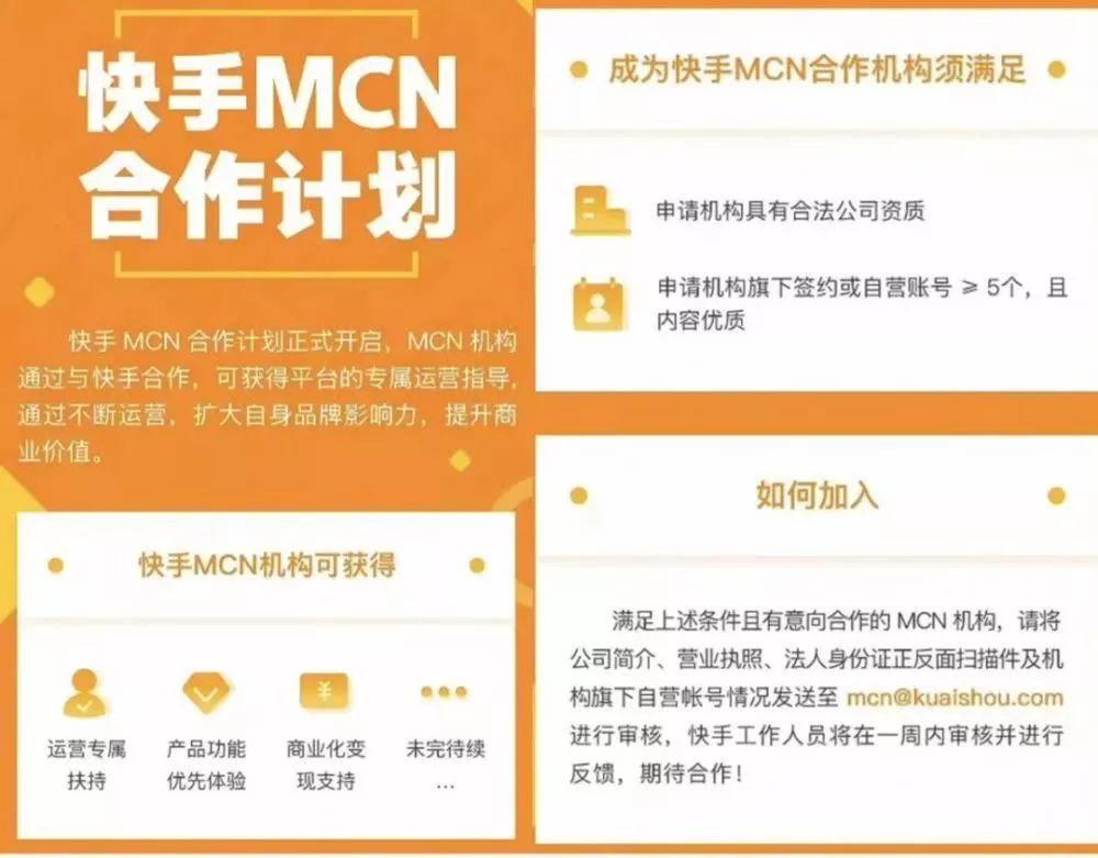 快手发力MCN领域