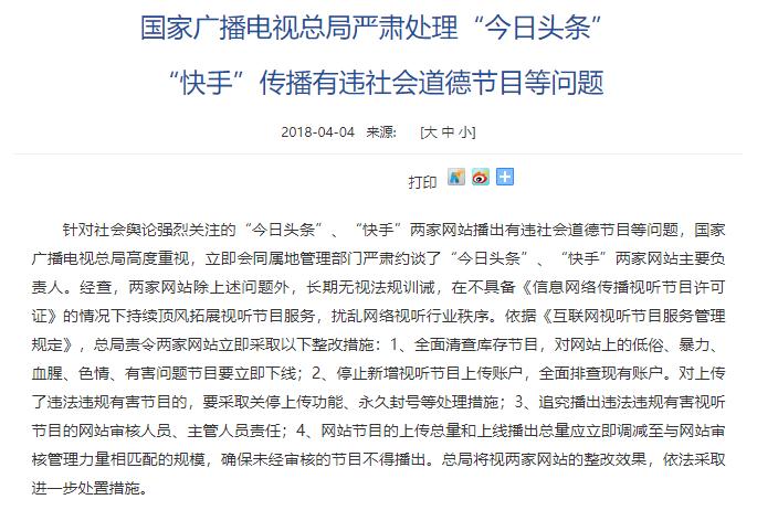 2018年快手受到广电总局警告
