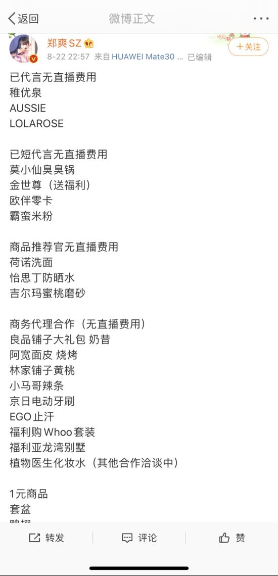 """△郑爽微博回应""""坑位费"""""""