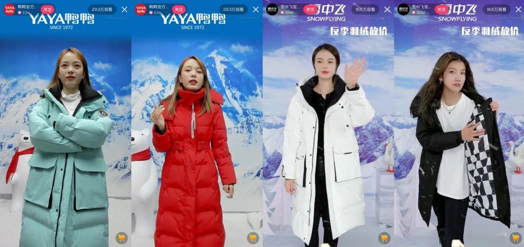 △快手羽绒服品牌打造沉浸式雪景直播间