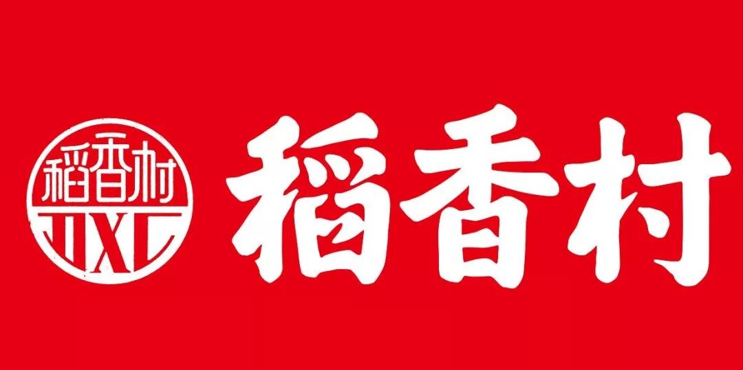 △稻香村,诞生于1773年