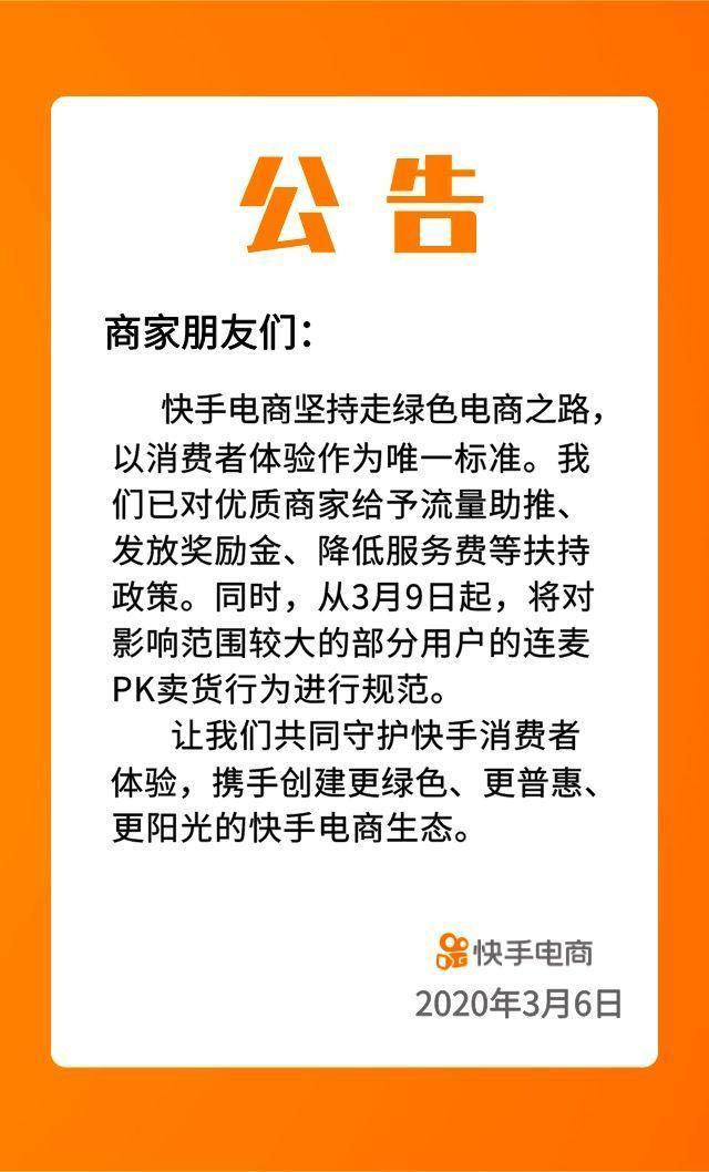 2020年3月快手公告将规范连麦PK卖货