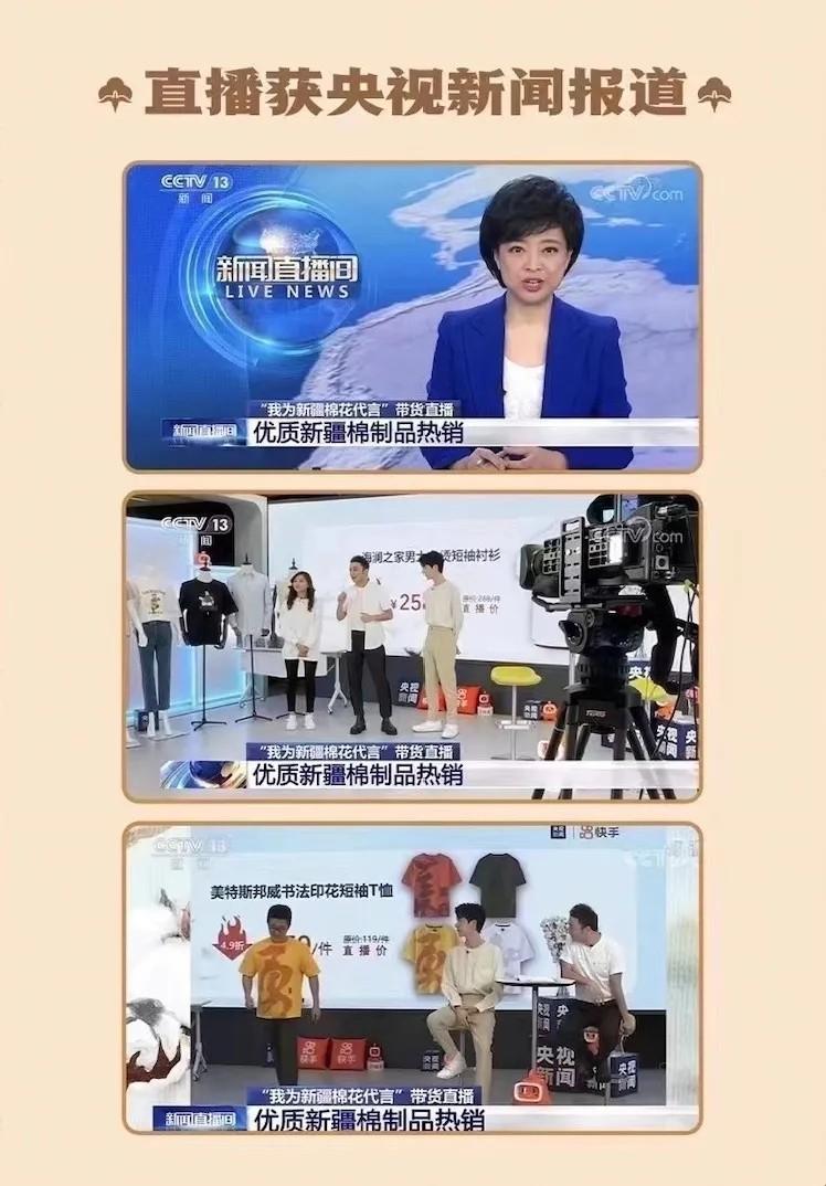 △直播获央视新闻报道