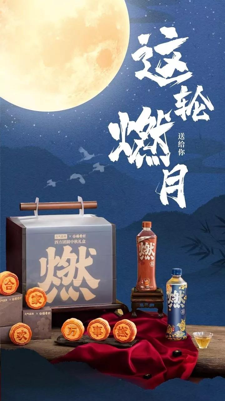 △稻香村 x 元气森林联名月饼