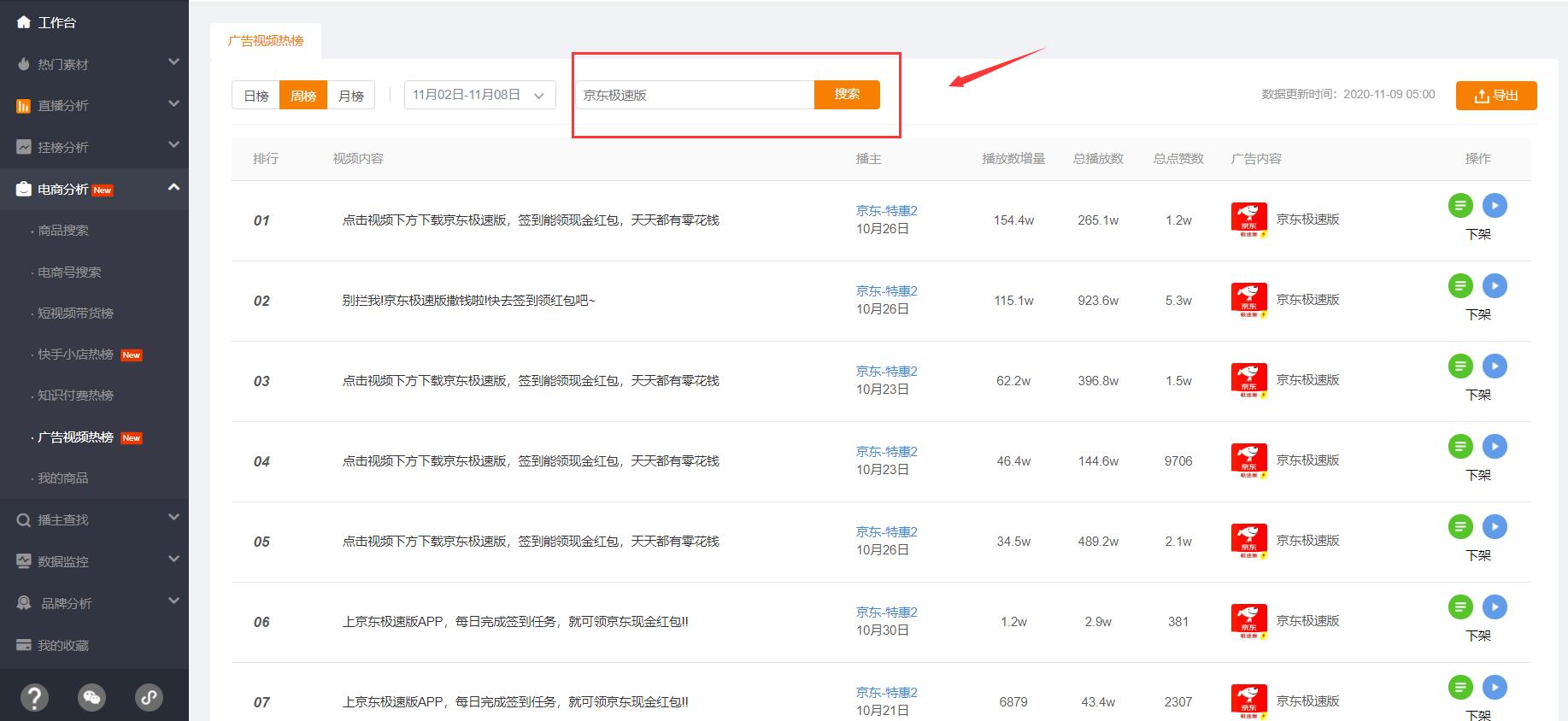 飞瓜快手-广告视频热榜搜索结果
