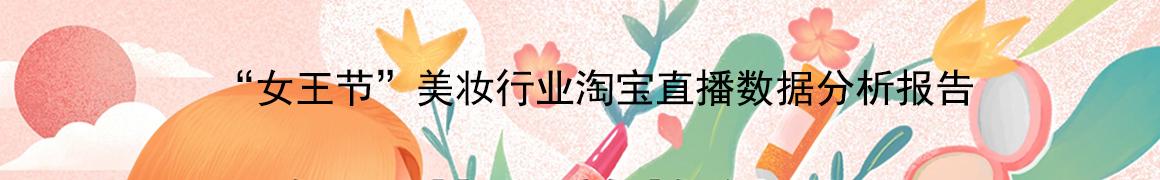 """""""女王节""""美妆行业淘宝直播数据分析报告"""
